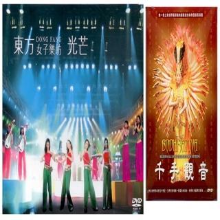 【國樂表演】東方女子樂坊光芒2DVD/千手觀音DVD(3片DVD)