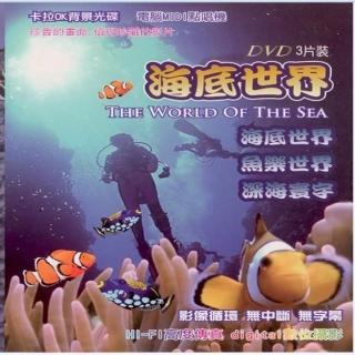 【海底世界】卡拉OK背景光碟(電腦MID點唱機 3DVD)