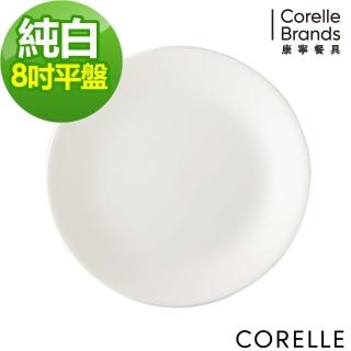 【CORELLE 康寧】純白8吋平盤(108)
