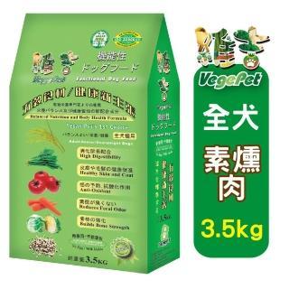 【維吉 VegePet】機能素食狗飼料(3.5kg 2入)