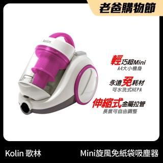 【歌林】Mini旋風免紙袋吸塵器(TC-WD01)