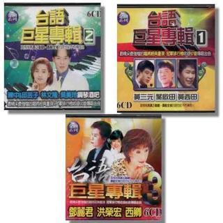 【世紀金曲系列】台語老歌巨星專輯(18CD)
