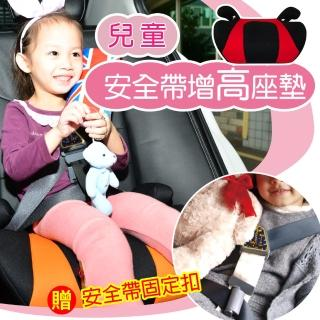 【媽咪抱抱】兒童安全帶增高坐墊黑紅色(搭贈安全帶固定器一個)
