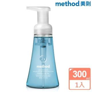 【method美則】海藍礦物天然泡沫洗手露300ml
