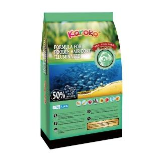 【KAROKO】渴樂果成犬飼料貴賓犬增艷亮毛配方1.2kg(2包特價)