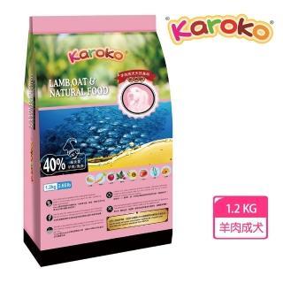【karoko】渴樂果成犬羊肉低過敏配方1.2kg(2包特價)