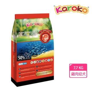 【KAROKO】渴樂果幼犬飼料8.8kg-適合懷孕母犬、高活動量、幼犬(2包特價)