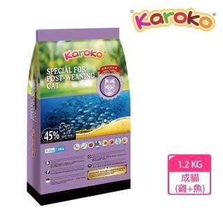 【KAROKO】渴樂果成貓-雞+魚配方1.2公斤