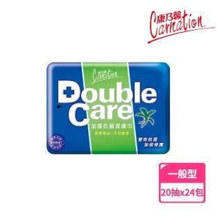【康乃馨】Double Care 抗菌濕巾20片 整箱(20片/包;24包/箱)