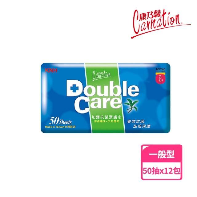 【康乃馨】Double Care 抗菌濕巾50片 整箱(50片-包;12包-箱)
