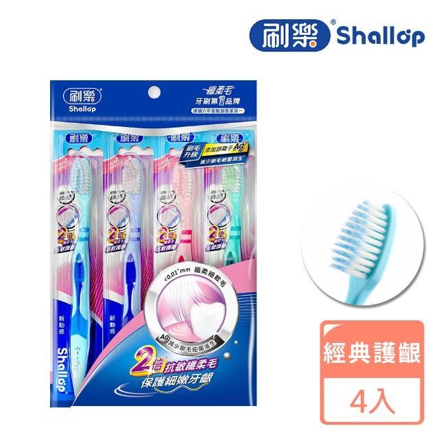 【刷樂】新動感牙刷(4支)