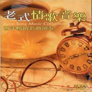 【珍藏系列】老式情歌音樂10CD(最佳紓壓休閒音樂)