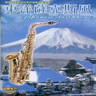 【珍藏系列】東洋薩克斯風10CD(最佳薩克斯風演奏音樂)