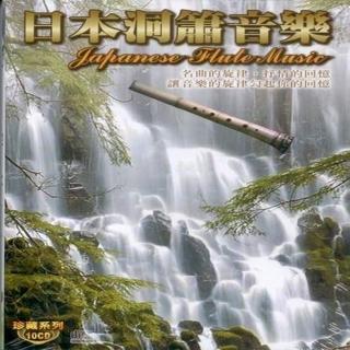 【珍藏系列】日本洞簫音樂10CD(最佳洞簫演奏音樂)