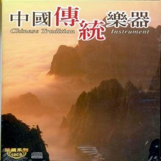 【珍藏系列】中國傳統樂器10CD(最佳樂器演奏音樂)