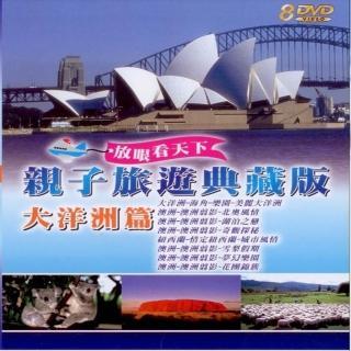 【享受和孩子的時光】親子旅遊系列(大洋洲篇 DVD)