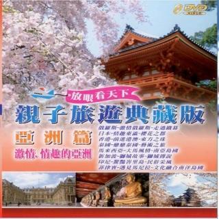 【享受和孩子的時光】親子旅遊系列(亞洲篇激情.情趣的亞洲  8DVD)