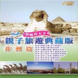 【享受和孩子的時光】親子旅遊系列(非洲篇 8DVD)