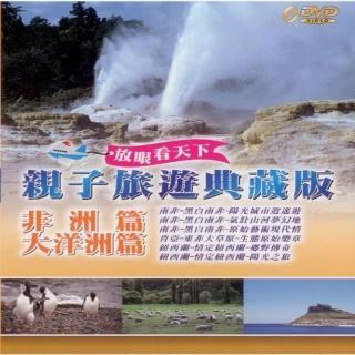【享受和孩子的時光】親子旅遊系列(非洲篇.大洋洲篇 6DVD)