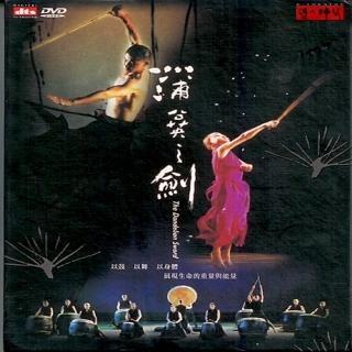 【優人神鼓】蒲公英之劍DVD(和您一起發現生命中的美和力)