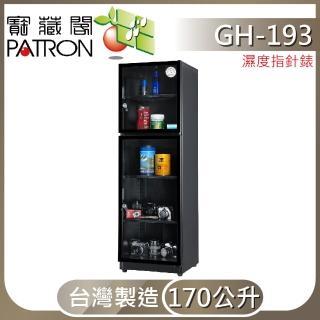 【寶藏閣】全自動電子防潮箱(GH-193)