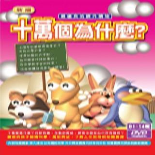 【寵愛寶貝系列】新編十萬個為什麼全7片DVD(陪伴幼兒快樂的成長)