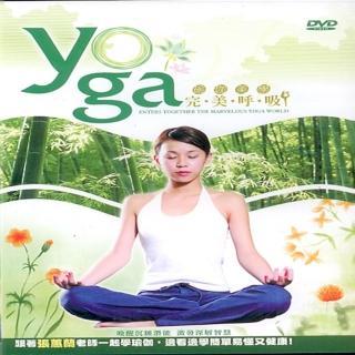 【寵愛女人系列】瑜珈美學完美呼吸DVD(讓您健康又美麗)
