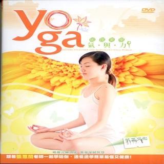 【寵愛女人系列】瑜珈美學 氣與力DVD(讓你健康又美麗)