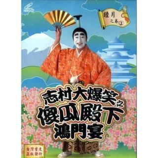 【正宗志村大爆笑】志村大爆笑之傻瓜殿下鴻門宴6VCD(綜藝史上最長壽的娛樂喜劇)