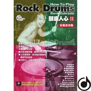 【典弦音樂文化】鼓惑人心2-金屬搖滾篇(ISBN:978-957-30882-58)