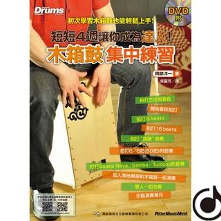 【典弦音樂文化】木箱鼓集中練習(ISBN:978-986-6581-29-8)