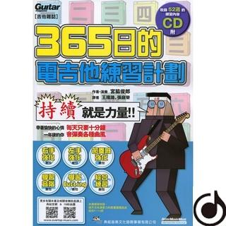 【典弦音樂文化】365日的電吉他練習計劃(ISBN:978-986-6581-31-1)