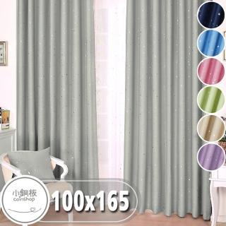 【小銅板】寬100*高130-2片入成品遮光窗簾(遮光窗簾可穿伸縮桿 掛勾 兩用)