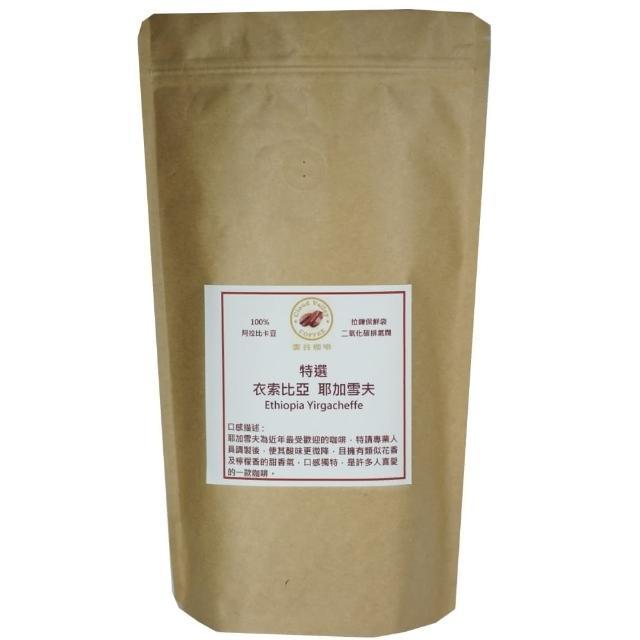 【雲谷】特選咖啡豆 衣索比亞 耶加雪夫1磅-454g