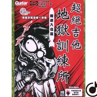 【典弦音樂文化】超絕吉他地獄訓練所-叛逆入伍篇(ISBN-9789866581090)