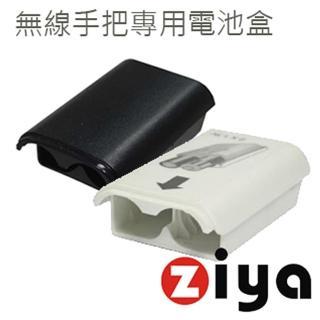 【ZIYA】XBox360 無線手把專用電池盒