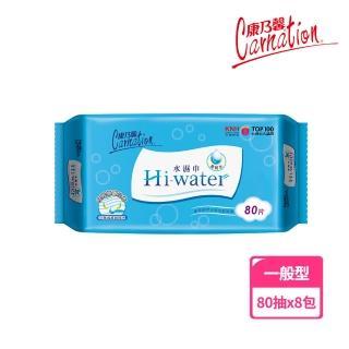 【康乃馨】Hi-Water 水濕巾80片8入裝 整箱^(80片 包;8包 箱^)