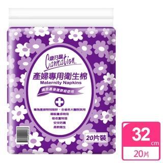 【康乃馨】產婦專用衛生棉20片(20片/包)