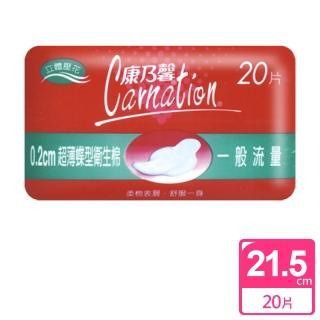 【康乃馨】超薄蝶型衛生棉一般流量20片(20片/包)