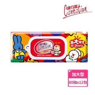 【康乃馨】寶寶潔膚濕巾超厚尺寸80片 整箱(80片/包;12包/箱)