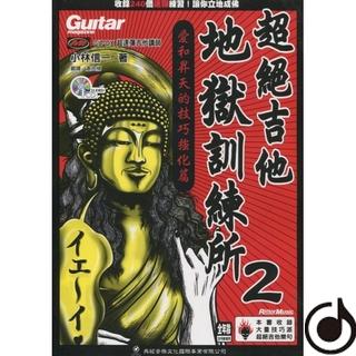 【典弦音樂文化】超絕吉他地獄訓練所2(ISBN:9789866581007)