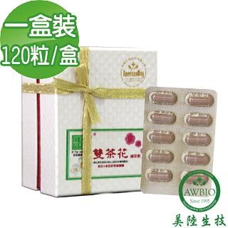 【美陸生技AWBIO】日本雙茶花纖萃素(120粒/盒)