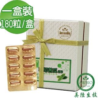 【AWBIO美陸】糖切苦瓜素  盒裝180顆/盒