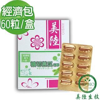 【美陸生技AWBIO】超濃縮複方十合一 糖切苦瓜 幫助調節生理機能 使排便順暢(經濟包 60粒/盒)