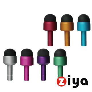 【ZIYA】智慧型手機專用電容式觸控筆炫彩3.5mm耳機孔塞(E)