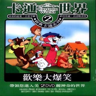 【寵愛寶貝系列】卡通世界2歡樂大爆笑2DVD(陪伴幼兒快樂的成長)