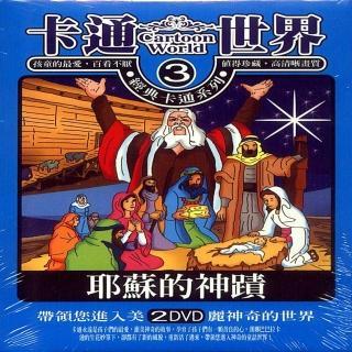 【寵愛寶貝系列】卡通世界3耶穌的神基2DVD(陪伴幼兒快樂的成長)