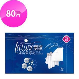 【蘭韻】淨角質透亮化妝棉80片裝(80片/盒)