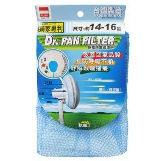 【臺灣製】電風扇靜電防塵過濾網-14-16吋-6入組