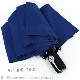 【RainBow】Teflon!RB精品自動傘-防風晴雨傘(藍)
